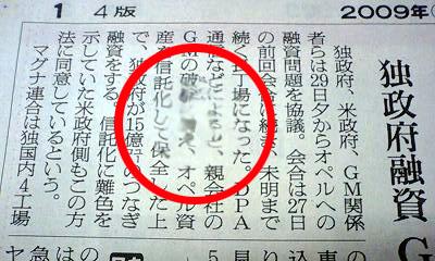 黄斑円孔_090530_新聞