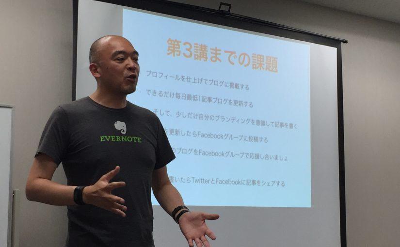 ブログ塾を受講しました。〜立花ブログ塾4期大阪初級コース2回め〜