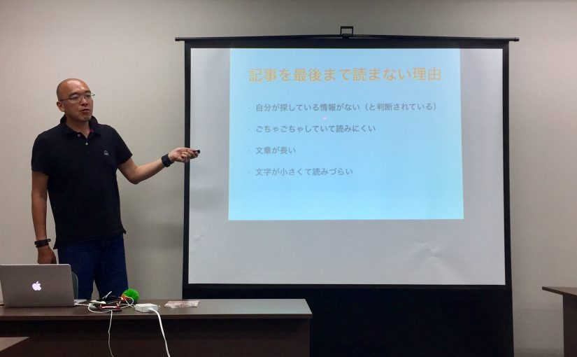 ブログ塾を受講しました。〜立花ブログ塾4期大阪初級コース最終回(3回目)〜