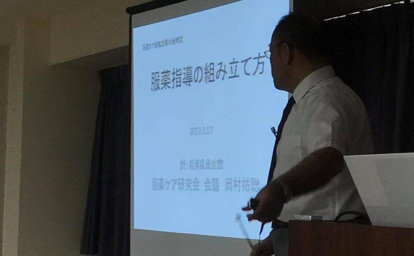 『頭の中をPOSにする!』ワーク特別編1〜服薬ケア研究会第58回例会〜