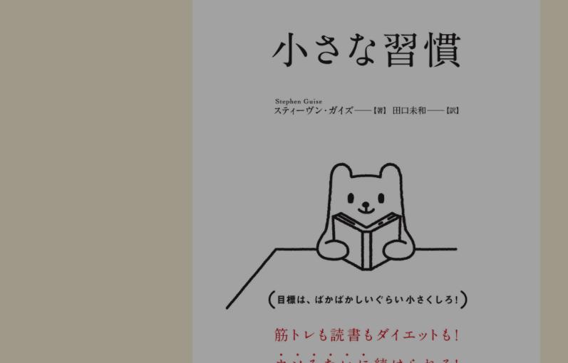 小さな習慣 by スティーヴン・ガイズ 〜 これで習慣化はもう大丈夫!〜