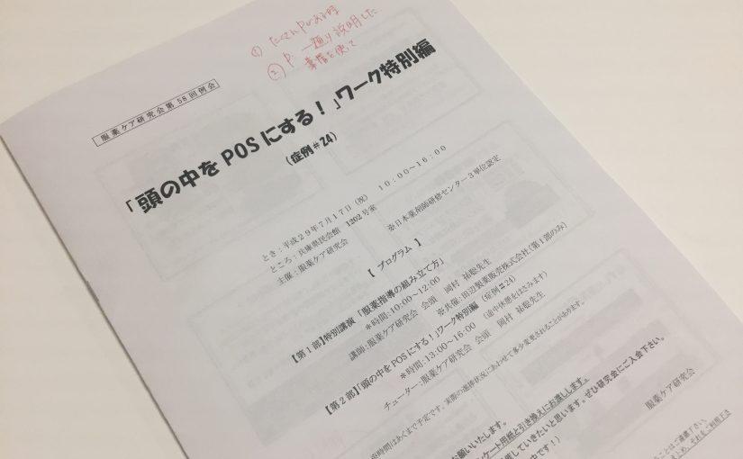 「頭の中をPOSにする!」ワーク特別編2〜服薬ケア研究会第58回例会〜
