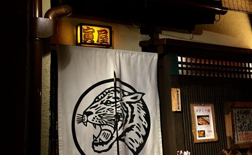 もつ鍋の「寅屋」〜京都先斗町〜