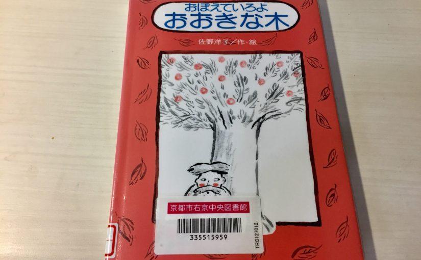 「おぼえていろよ おおきな木」と「5つの感謝」〜佐野洋子〜