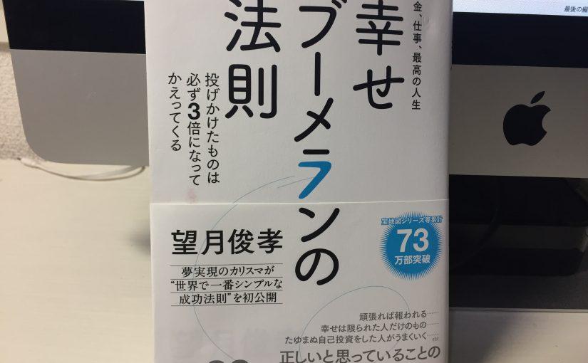 「幸せブーメランの法則」著者・望月俊孝さん(宝地図)