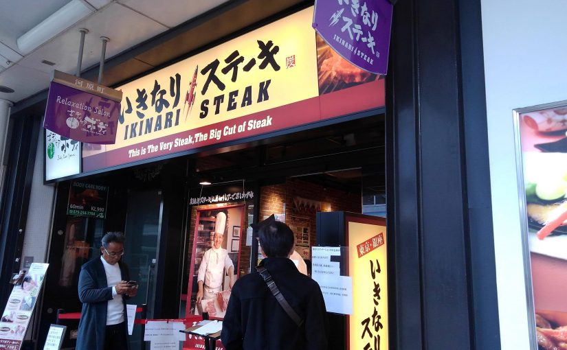 いきなりステーキ!〜京都河原町三条店〜