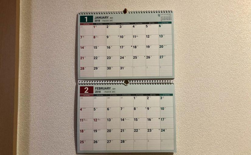 2ヶ月分の壁掛けカレンダー