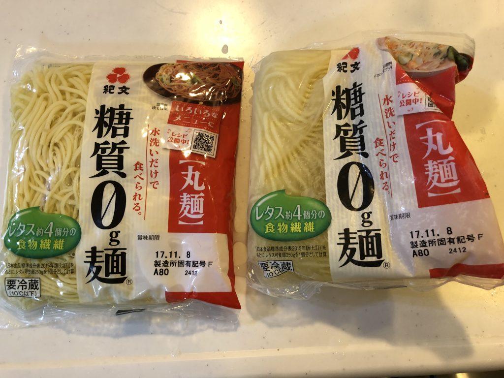 麺 糖 質 冷凍 ゼロ