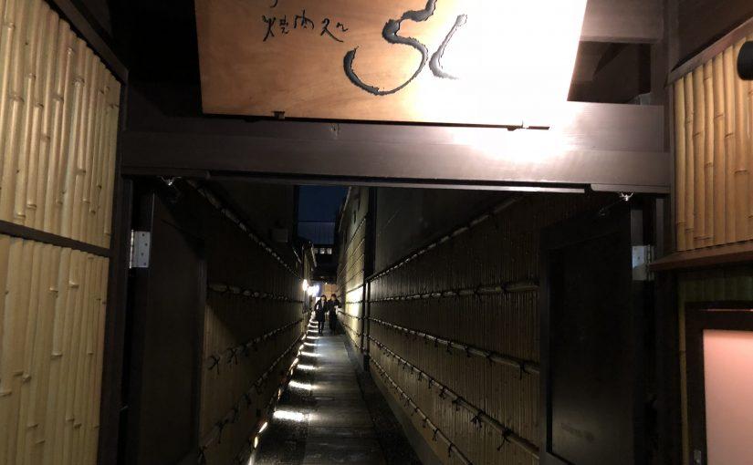 京の焼肉処 弘(ヒロ)木屋町店