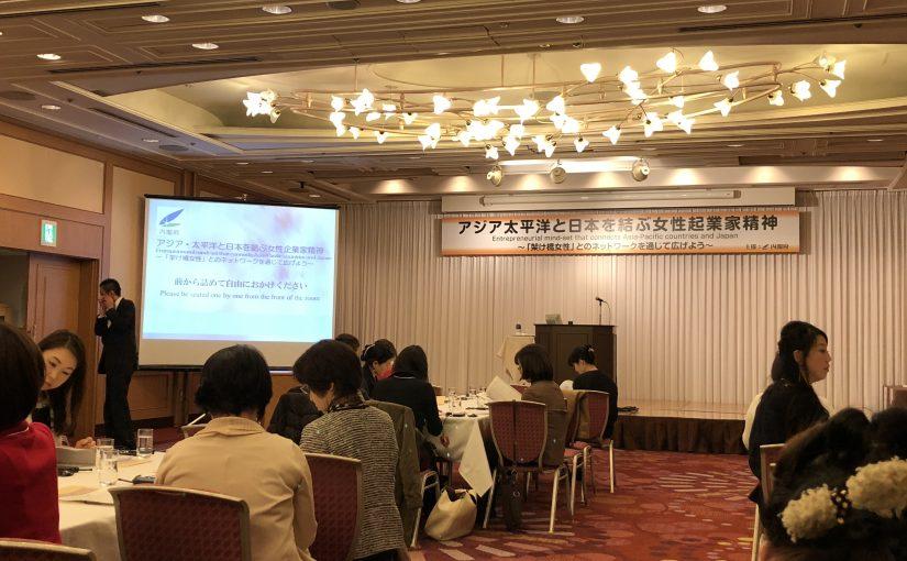 「アジア太平洋と日本を結ぶ女性起業家精神」(内閣府男女共同参画)に参加してみました。