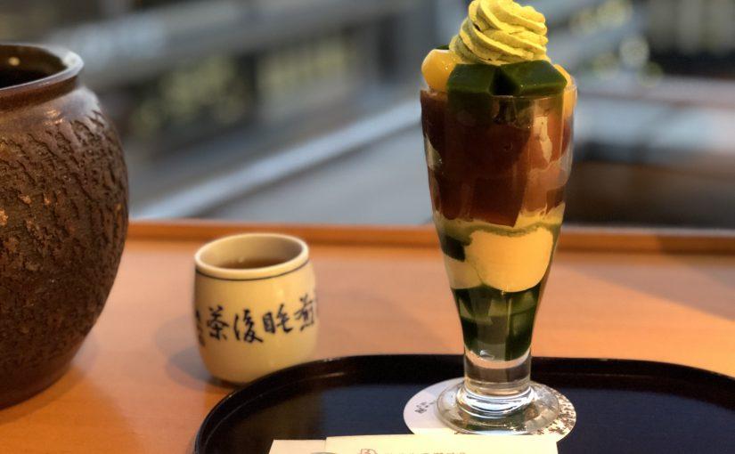茶寮都路里 京都伊勢丹店〜都路里パフェ〜