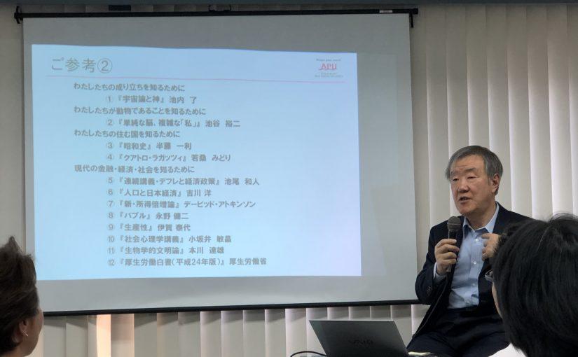 出口治明さんの講演、とても面白く気づきがいっぱいでした!「働き方」と「生き方」〜立命館アジア大西洋大学(APU)学長