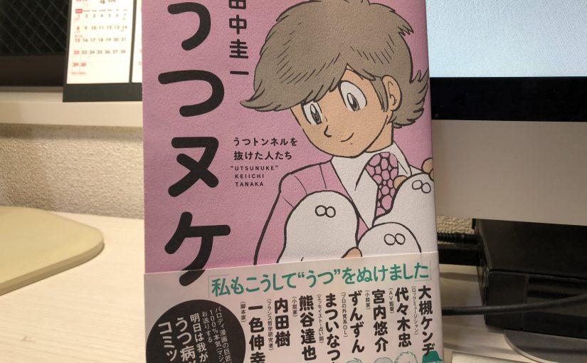 うつヌケ〜うつトンネルを抜けた人たち〜田中圭一著を読んでみました!